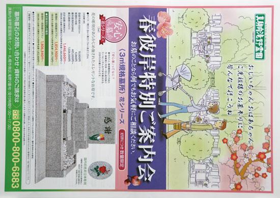 真駒内滝野霊園 チラシ発行日:2019/3/15