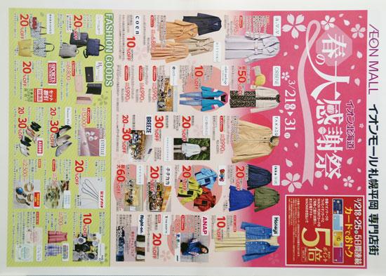 イオンモール札幌平岡専門店街 チラシ発行日:2019/3/21