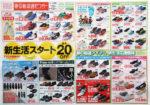 東京靴流通センター チラシ発行日:2019/3/21