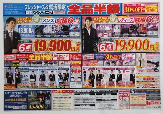 はるやま チラシ発行日:2019/3/23