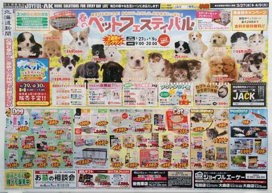ジョイフルエーケー チラシ発行日:2019/3/27