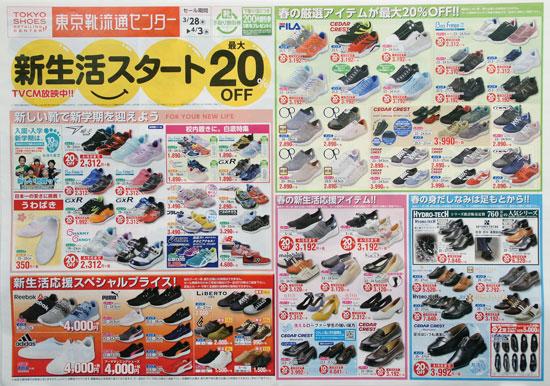東京靴流通センター チラシ発行日:2019/3/28