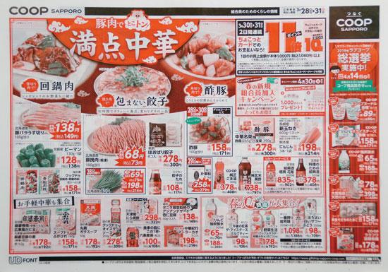 コープさっぽろ チラシ発行日:2019/3/28