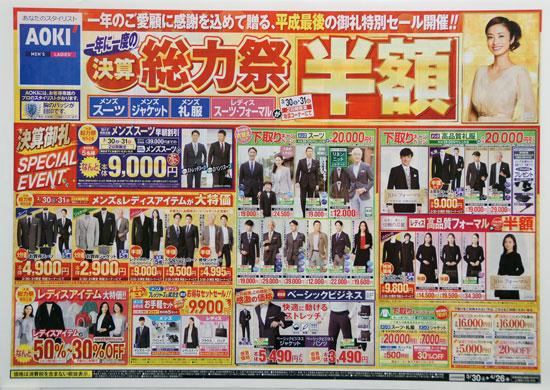 アオキ チラシ発行日:2019/3/30