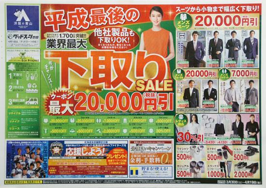 洋服の青山 チラシ発行日:2019/3/30