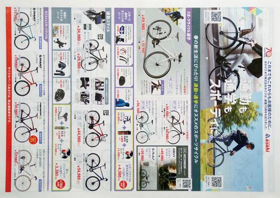 サイクルベースあさひ チラシ発行日:2019/3/30