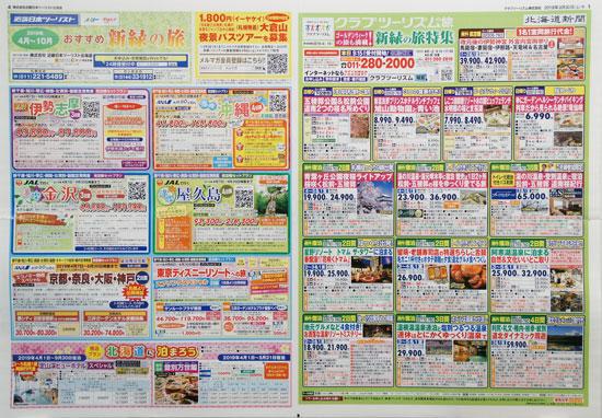 クラブツーリズム チラシ発行日:2019/3/30