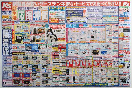 ケーズデンキ チラシ発行日:2019/3/30