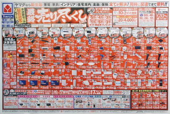 ヤマダ電機 チラシ発行日:2019/3/30