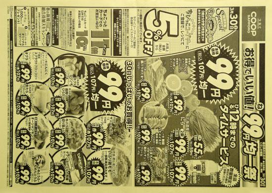 コープさっぽろ チラシ発行日:2019/3/30