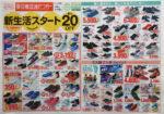 東京靴流通センター チラシ発行日:2019/4/4