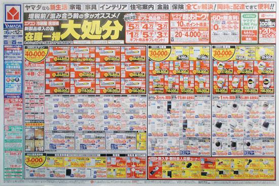 ヤマダ電機 チラシ発行日:2019/4/6