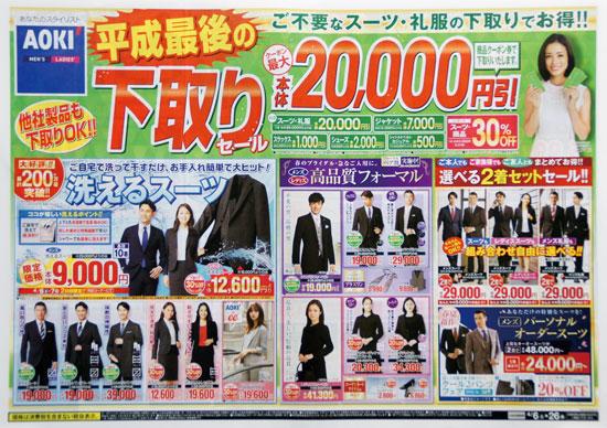 アオキ チラシ発行日:2019/4/6