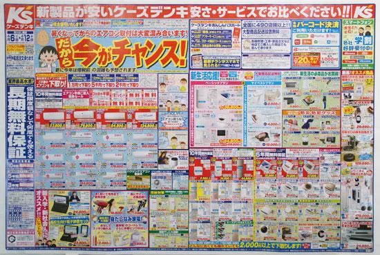 ケーズデンキ チラシ発行日:2019/4/6