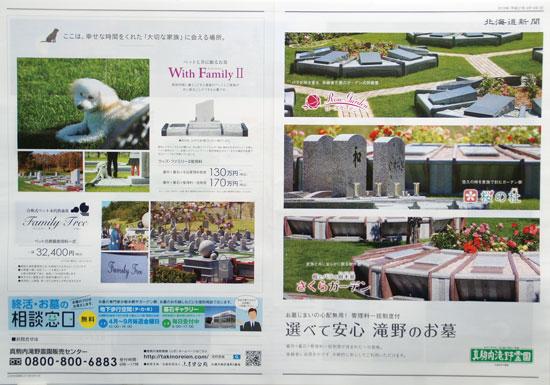 真駒内滝野霊園 チラシ発行日:2019/4/14