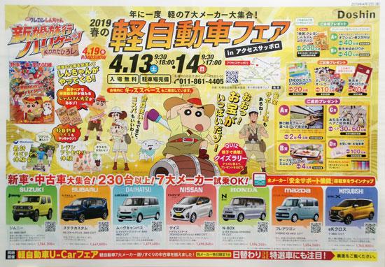 札幌地区軽自動車協会 チラシ発行日:2019/4/13