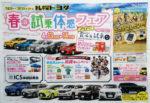 札幌トヨタ チラシ発行日:2019/4/13