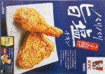 KFC チラシ発行日:2019/4/10