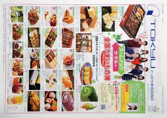 東急百貨店 チラシ発行日:2019/4/11