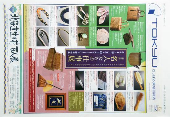 東急百貨店 チラシ発行日:2019/4/18