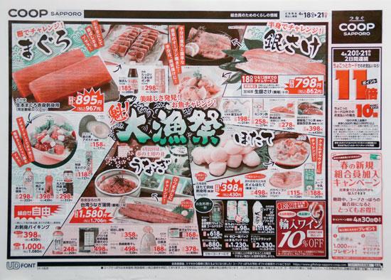 コープさっぽろ チラシ発行日:2019/4/18