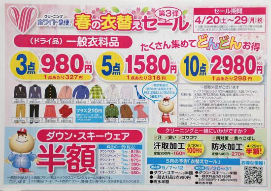 ホワイト急便 チラシ発行日:2019/4/20