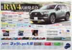 ネッツトヨタ札幌 チラシ発行日:2019/4/19