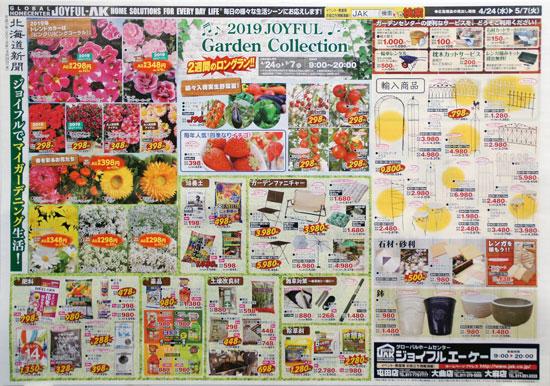 ジョイフルエーケー チラシ発行日:2019/4/24