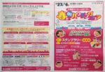 北海道マイホームセンター チラシ発行日:2019/4/26