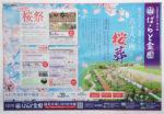 ばらと霊園 チラシ発行日:2019/4/23