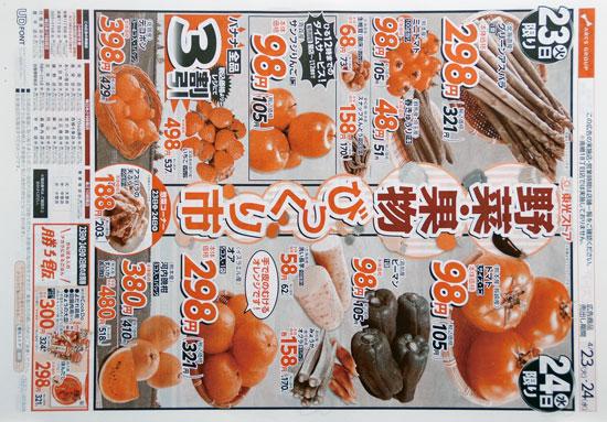 東光ストア チラシ発行日:2019/4/23