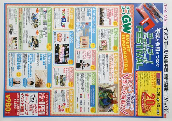 イオンモール札幌平岡専門店街 チラシ発行日:2019/4/26