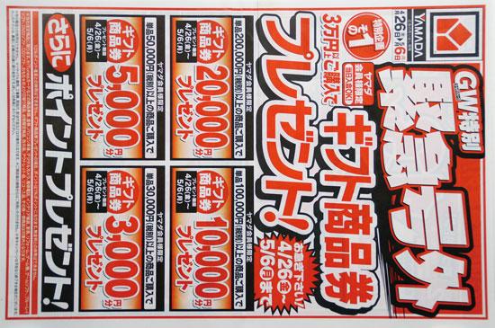 ヤマダ電機 チラシ発行日:2019/4/26