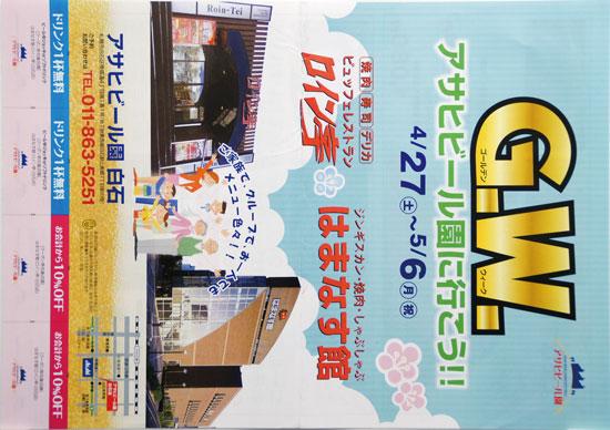 アサヒビール園 チラシ発行日:2019/4/27