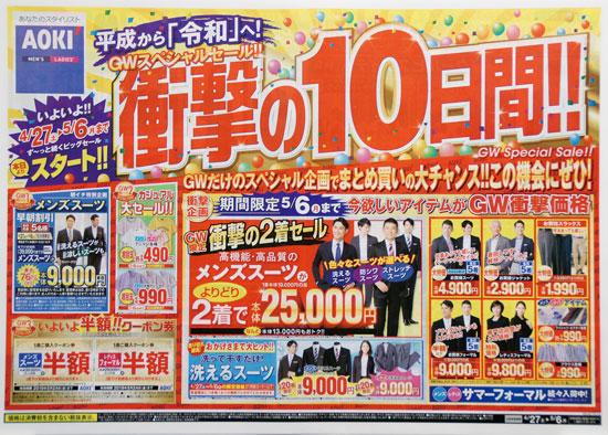 アオキ チラシ発行日:2019/4/27