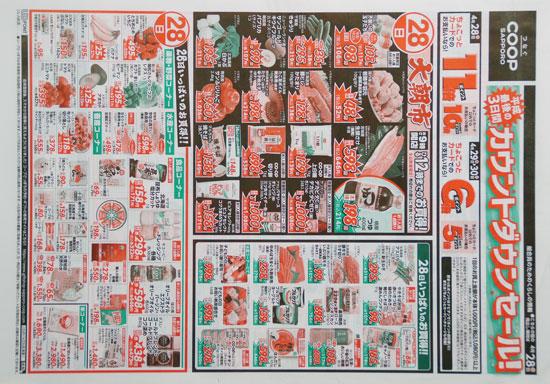 コープさっぽろ チラシ発行日:2019/4/28