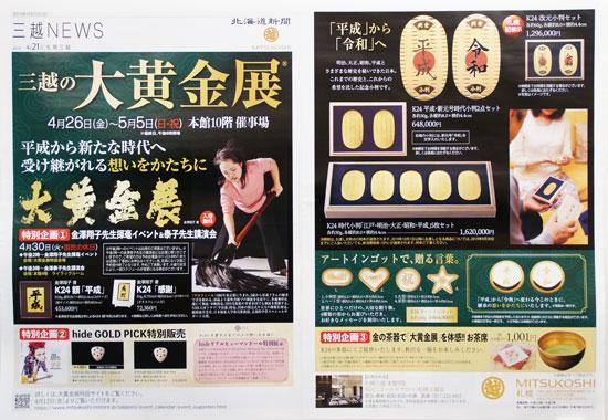 三越 チラシ発行日:2019/4/26
