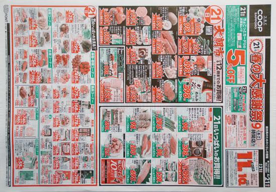 コープさっぽろ チラシ発行日:2019/4/21