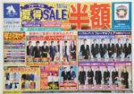 洋服の青山 チラシ発行日:2019/5/11