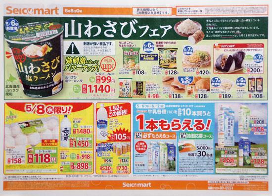 セイコーマート チラシ発行日:2019/5/8