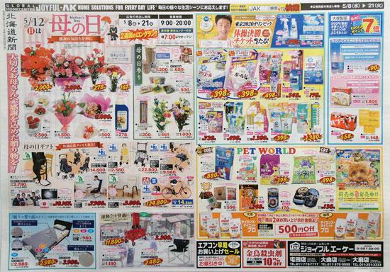 ジョイフルエーケー チラシ発行日:2019/5/8