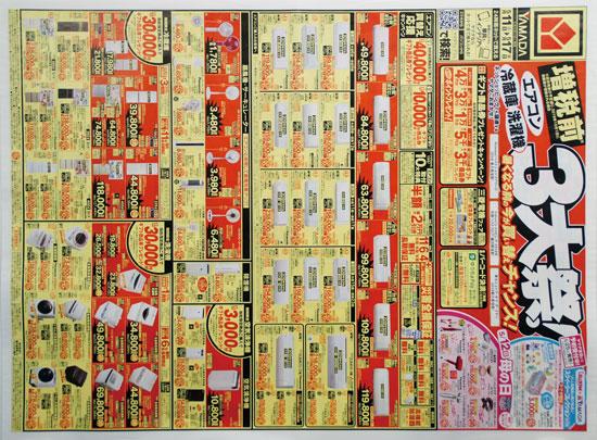 ヤマダ電機 チラシ発行日:2019/5/11