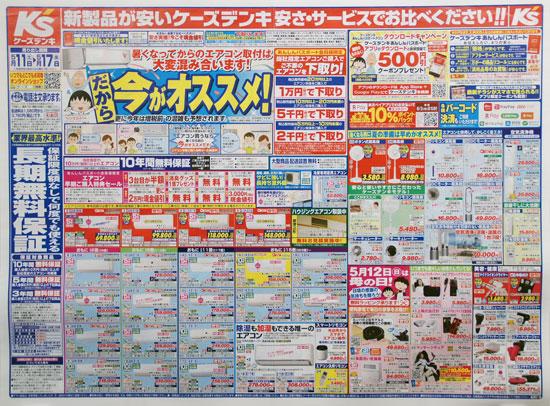 ケーズデンキ チラシ発行日:2019/5/11