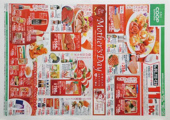 コープさっぽろ チラシ発行日:2019/5/9