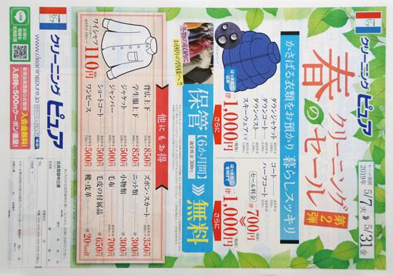 クリーニングピュア チラシ発行日:2019/5/7