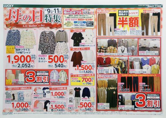 北雄ラッキー チラシ発行日:2019/5/9