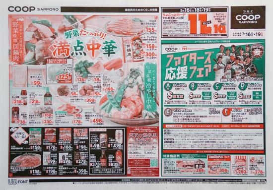 コープさっぽろ チラシ発行日:2019/5/16