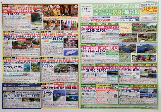 クラブツーリズム チラシ発行日:2019/5/18