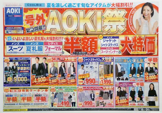 アオキ チラシ発行日:2019/5/18