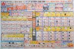 ヤマダ電機 チラシ発行日:2019/5/18